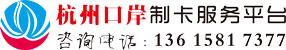 杭州口岸制卡服务中心